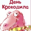 """РИСОВАЛЬНЫЙ МАРАФОН """"ДЕНЬ КРОКОДИЛА"""""""
