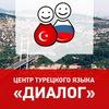 "Турецкий язык с Курсами ""Диалог"""