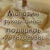 Магазин ПОДАРКИ-hand made