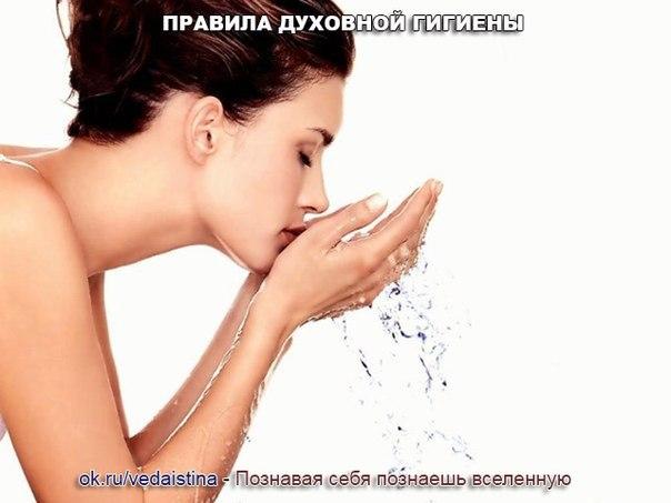 Правила Духовной Гигиены