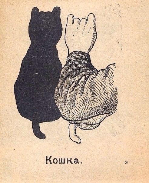 Театр теней - Кошка