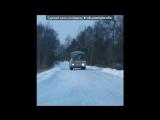 «разное» под музыку Сергей Шнуров - Я Влюблён, Я Люблю. Пардон, но всё мне по.... Picrolla