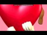 «С моей стены» под музыку BIFFGUYZ feat. Bodya - Этой ночью будᴇт жᴀᴘко. Picrolla