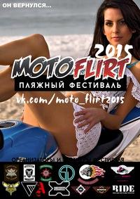 MOTOFLIRT-2015 Пляжный Фестиваль 18+