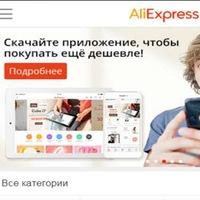 Приложение Алиэкспресс Для Windows Скачать Бесплатно На Русском - фото 7