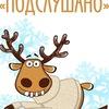 Подслушано Парковый | Челябинск