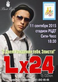 lx24 холода