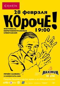 28/02 –  IX Фестиваль «КОРОЧЕ!»