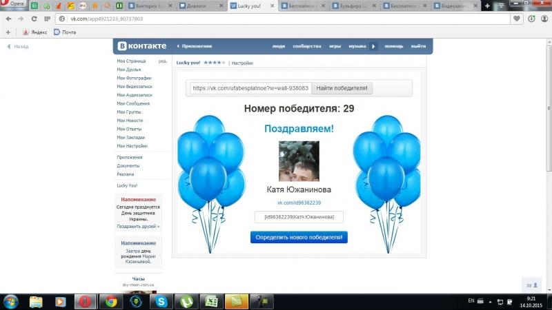 14 10 15 Конкурс от группы Зульфира Шулакова Торты Уфа Фототорты