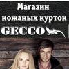 Сеть магазинов кожаных курток GECCO в Спб