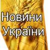Новини України Tut-UA.com