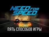 Новшества игрового процесса Need for Speed— пять способов игры