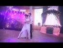 Свадебный танец для прекрасной и нежной пары:Ксюша и Сережа