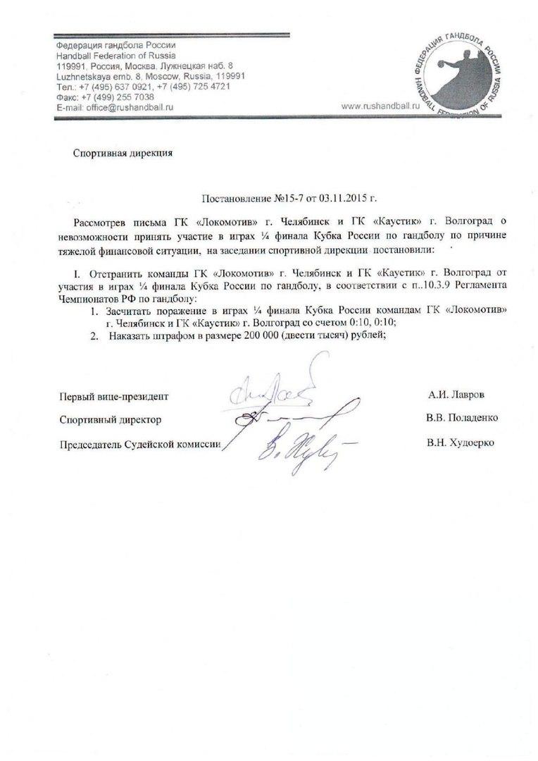 Постановление ФГР от 3 ноября 2015