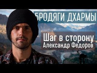 Бродяги Дхармы: Александр Федоров | Шаг в сторону