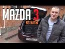 Обзор Mazda 3 из Ялты [eng sub]
