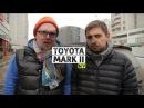 Toyota Mark ll Большой тест драйв б у Big Test Drive Videoversion Тойота Марк 2