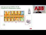 Вебинар АББ_ABB i-bus KNX. Пример проектирования системы автоматизации для загородно ...