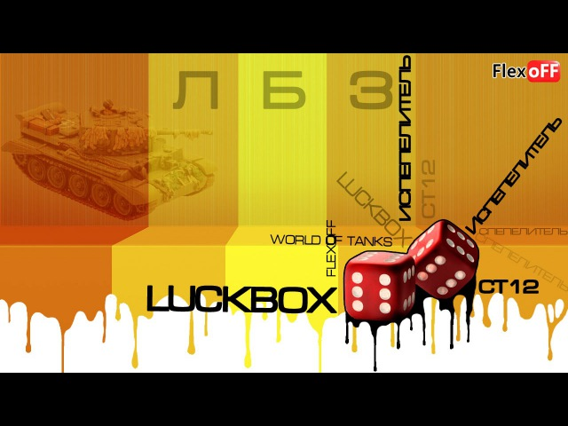 LuckBox - Испепелитель (ЛБЗ ст12)