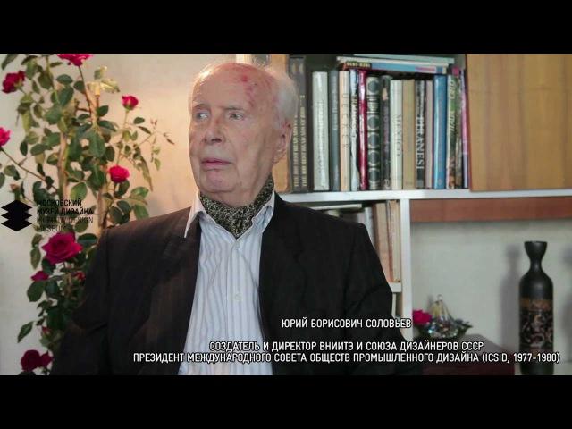 Юрий Борисович Соловьев о дизайне в СССР Для выставки Советский дизайн 1950 80 х