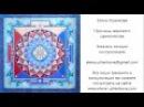 Причины женского одиночества Елена Ушанкова Консультация Астролога Нумеролог