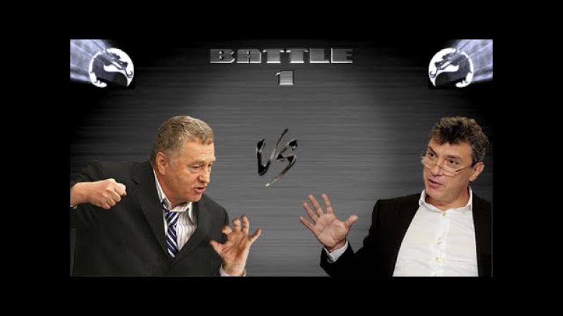 Политический Мортал Комбат 5: Жириновский vs Немцов
