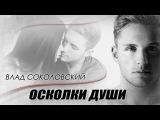 Влад Соколовский - Осколки души (Official video)