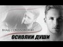 Влад Соколовский - Осколки души Official video