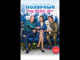 «Полярный рейс» (2013) смотреть онлайн в хорошем качестве HD