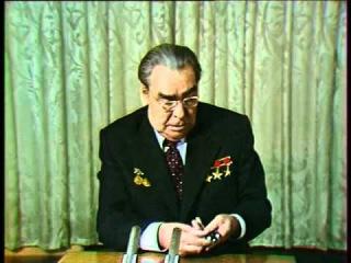 Выступление Л.И. Брежнева. 1979 год.