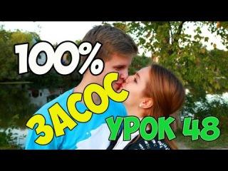 Как поставить засос на шее | Поцелуй взасос | Как правильно целоваться | Урок 48