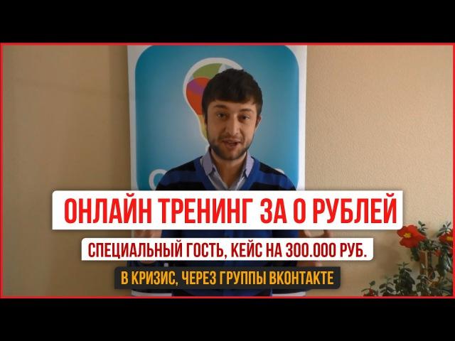 Мастер-класс от Ибрагима и Вадима. Новые методики рекламы в кризис, через Вк.