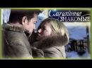 Случайные знакомые  Мелодрама 2013  Россия  Фильм