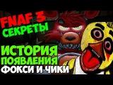 Five Nights At Freddy's 3 - История появления Чики и Фокси - 5 ночей с фредди