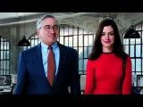 Стажер - The Intern - Роберт Де Ниро - Русский HD Трейлер 2015