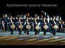 Осло. Прощание Славянки. Королевский военный оркестр Норвегии