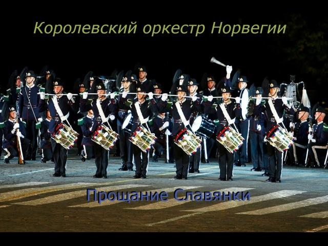 Осло. Прощание Славянки. Королевский военный оркестр Норвегии » Freewka.com - Смотреть онлайн в хорощем качестве