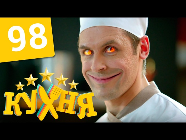 Кухня - 98 серия (5 сезон 18 серия) HD