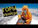 ГОРЫ УБИЙЦЫ 10 Самых Смертоносных Вершин В Мире ИНТЕРЕСНОСТИ