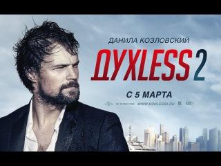 Духлесс 2 (HD720) - полный фильм смотреть онлайн в хорошем качестве HD 720