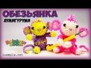 Обезьянка из резинок Лумигуруми Рейнбоу Лум||Monkey Rainbow Loom