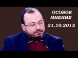 СТАНИСЛАВ БЕЛКОВСКИЙ Особое мнение на Эхо Москвы 21 октября 2015