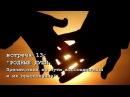 РОДНЫЕ ДУШИ, препятствия на пути воссоединения и их преодоление (Андрей и Шанти Ханса)