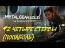 2 Metal Gear Solid 5 (4 СТЕРВЫ)