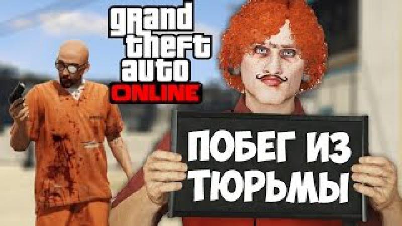 Побег Из Тюрьмы - GTA 5 Online PC [Grand Theft Auto V] [Угарный Монтаж] 2