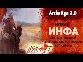 ArcheAge 2.0 - СИНТЕЗ ПЛАЩЕЙ И УЛУЧШЕНИЕ КОСТЮМОВ!