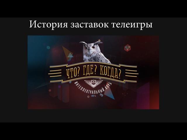 История заставок выпуск №24 телеигра ''Что? Где? Когда?'' » Freewka.com - Смотреть онлайн в хорощем качестве
