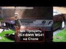 BMW Siemens MS41 Как Прошить Мозги БМВ с Помощью Galletto 1260 Своими Руками