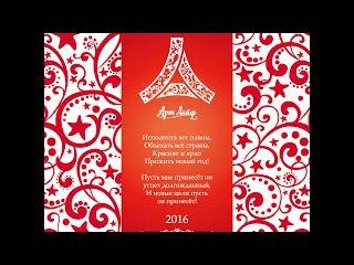 Поздравление Президента компании Артлайф Австриевских А Н с Новым 2016 Годом!!!