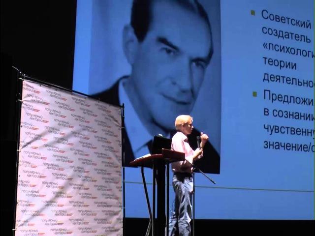 Как устроено сознание? Лекция Игнатия Журавлева